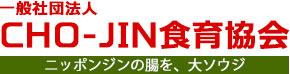 一般社団法人CHO‐JIN食育協会