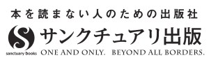 サンクチュアリ出版