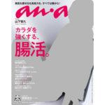 マガジンハウスanan「カラダを強くする、腸活」2020年7月15日発売号掲載