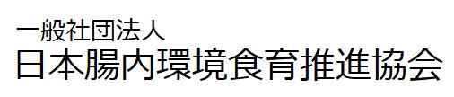一般社団法人日本腸内環境食育推進協会